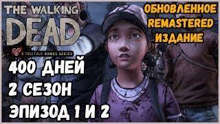 400 ДНЕЙ.2 СЕЗОН ЭПИЗОД 1 И 2.REMASTERED►The Walking Dead: The Telltale Definitive Series | #4