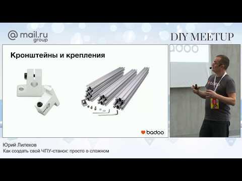 Как создать свой ЧПУ станок: просто о сложном. Юрий Лилеков. Митап 17.02.19