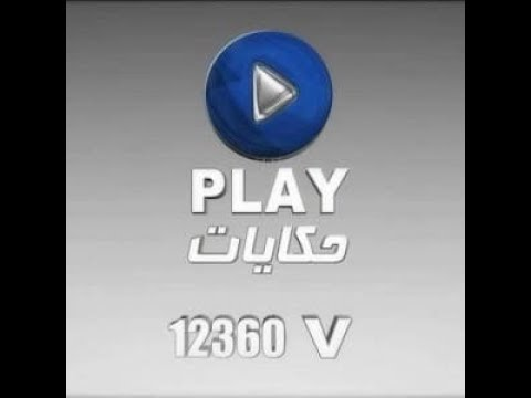 تردد قناة بلاى حكايات Play Hekayat على النايل سات 2018