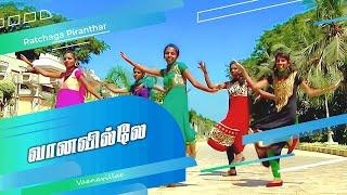 வானவில்லே   Tamil Christmas Song   Ratchaga Piranthar Vol - 5