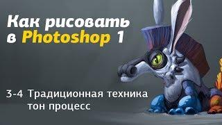 Как рисовать в Photoshop 1- часть 3-4 традиционная техника  тон процесс