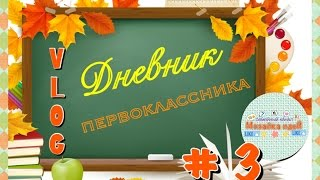 VLOG # 3: Дневник первоклассника. 1 Сентября!!!