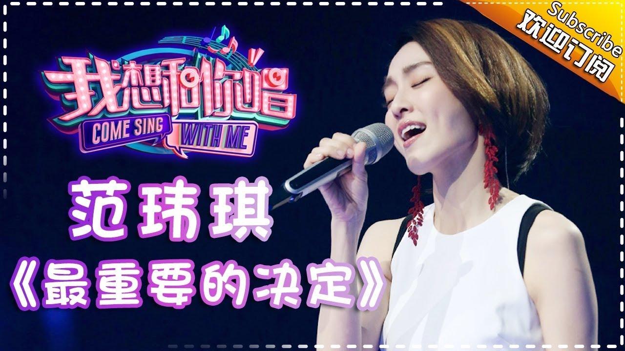 【单曲欣赏】《我想和你唱2》20170520 第4期:范玮琪《最重要的决定》Come Sing With Me S02EP.4【我是歌手官方频道】