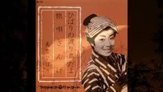 作詞者:西沢爽 作曲者:狛林正一 Burajiru no Okata ni Tsukutte Itada...