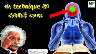 MOST EFFECTIVE STUDY TECHNIQUES FOR EXAMS|HOW TO STUDY WITH CONCENTRATION FOR EXAMS IN TELUGU thumbnail