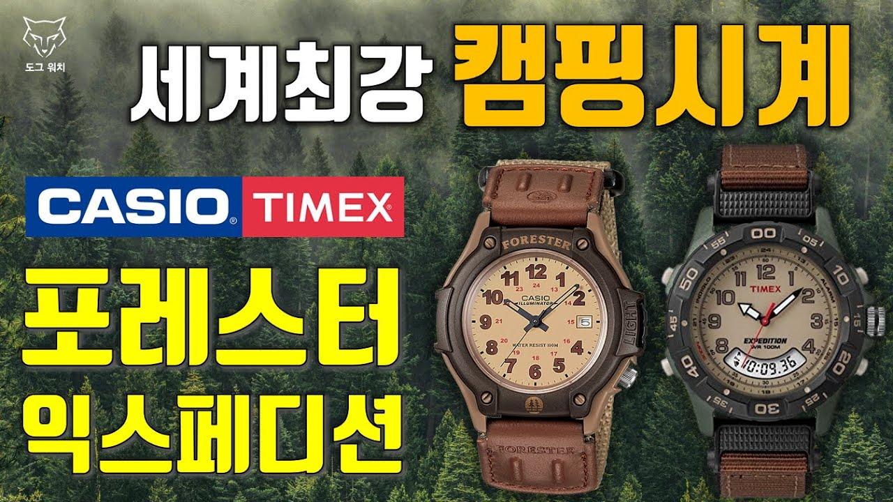 [도그워치 리뷰#78] 세계최강 캠핑시계! 극강의 가성비 툴와치! 카시오 포레스터 타이맥스 익스페디션 타이틀 매치! Casio Forester VS Timex Expedition