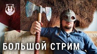 О ножах, о планах, РОЗЫГРЫШИ!