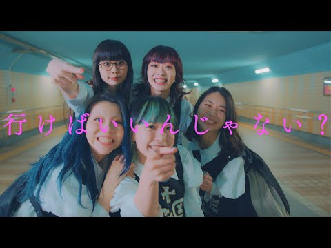 GO TO THE BEDS「行かなくちゃ?」Music Video