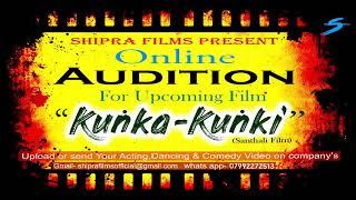 Audition | Santali Film | Kunka Kunki | Shipra film Entertainment