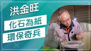 草地狀元- 台灣隱形冠軍(20181008播出)careermaster