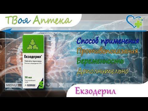 Экзодерил - показания (видео инструкция) описание, отзывы
