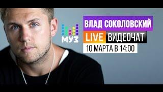 Видеочат со звездой на МУЗ ТВ  Влад Соколовский