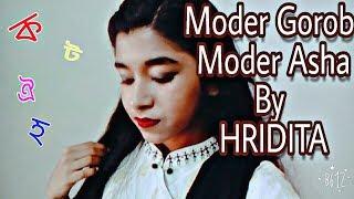 Video Moder Gorob Moder Asha   Ekusher Gaan   দেশত্ববোধক গান   Hridita download MP3, 3GP, MP4, WEBM, AVI, FLV September 2018