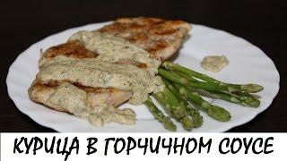 Курица в горчичном соусе со спаржей. Правильное питание. Кулинария. Рецепты. Понятно о вкусном.