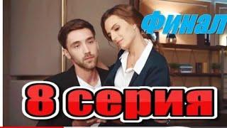 За правом любові 8 серія   Вітаю зі святом Миколая !!!