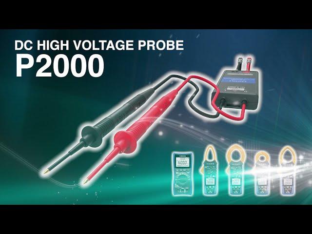 直流高電圧プローブP2000発売予告