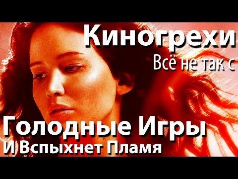 Киногрехи. Всё не так с фильмом Голодные Игры: И Вспыхнет Пламя (rus vo)