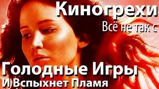 """Киногрехи. Всё не так с фильмом """"Голодные Игры: И Вспыхнет Пламя"""" (rus vo)"""