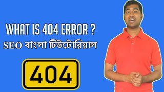 What Is 404 Error? Why Its Happen? How To Fix Page Not Found