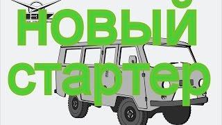 новый стартер УАЗ произв Беларусия