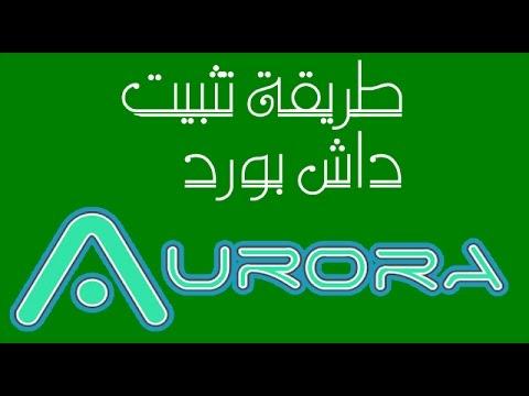 طريقة تثبيت داش بورد aurora لاكس بوكس 360