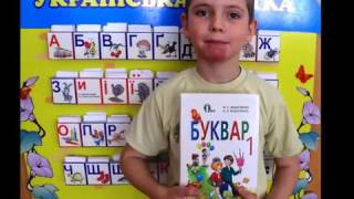 Мій букварик, учні 1 А класу, ЗОШ №1, м  Володимир Волинський
