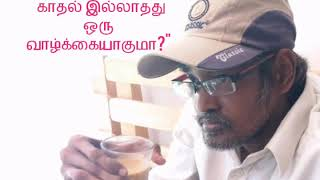 காதல் இல்லாதது ஒரு வாழ்க்கையாகுமா? | மணிரத்னம் | Kadhal illathathu Oru Vazhkkaiyakuma? | DEVA hits