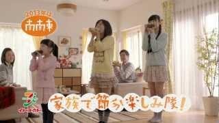 2013/01/27 東京近郊TV各局によって放送されたCM 30秒枠 イトーヨーカ...