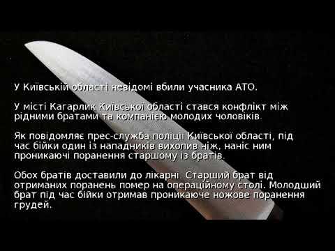 У Київській області невідомі вбили учасника АТО