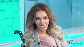 Здоровье. Продолжение истории Юлии Самойловой.(28.01.2018)