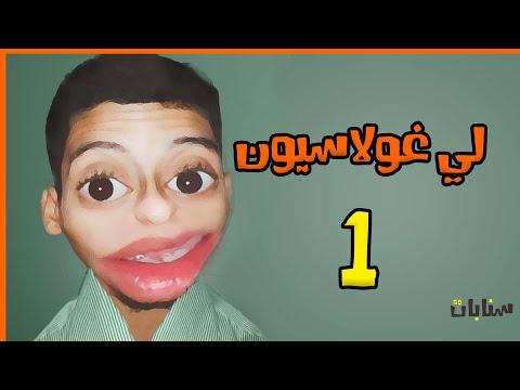 لي غولاسيون_ayoub grida