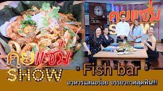คุยแซ่บShow : ห้องอาหาร Fish bar @Rayong Marriott resort & spa อาหารแสนอร่อย บรรยากาศสุดฟิน!