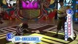 2006/10/23 模范棒棒堂 吳克群 Prince, 阿本 我有罪