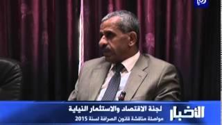 مواصلة مناقشة قانون الصرافة لسنة 2015