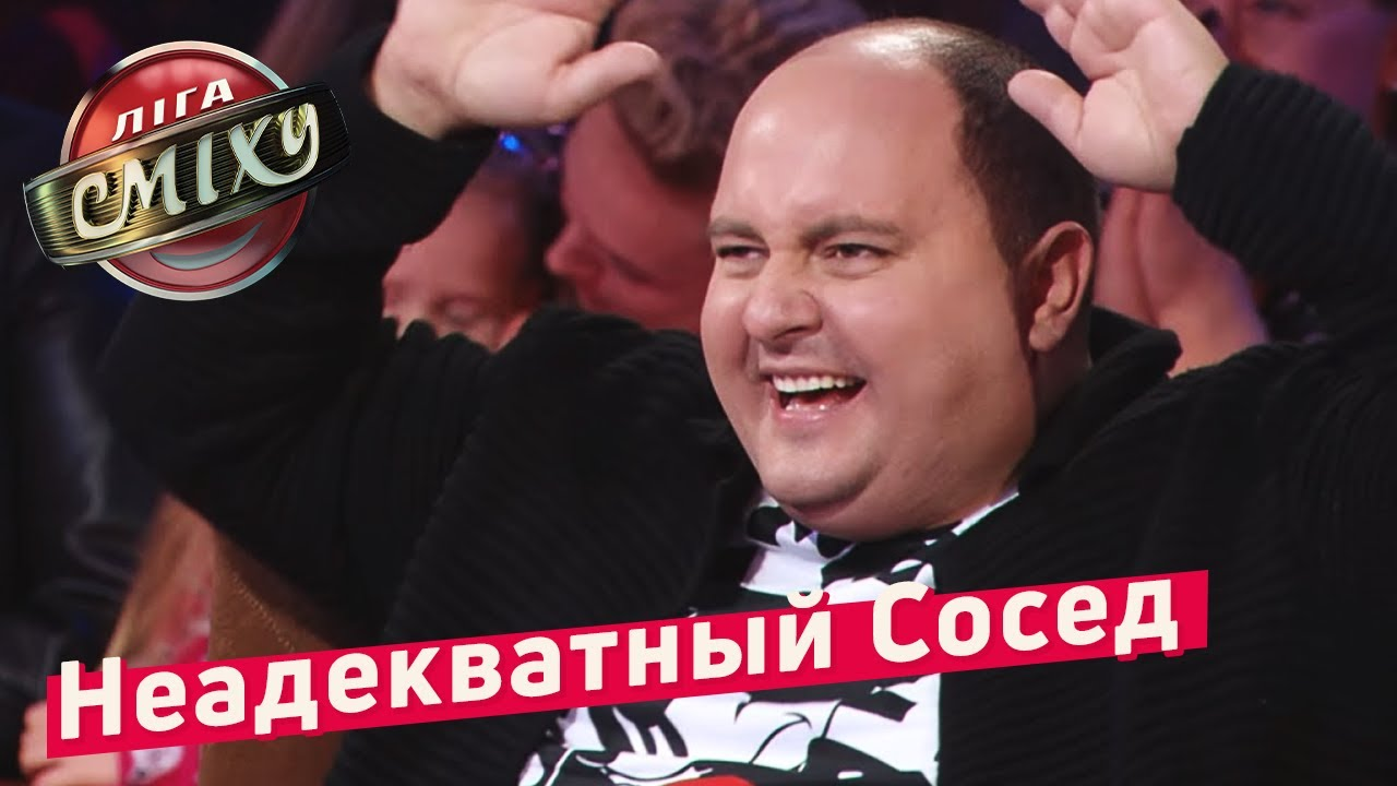 НЕАДЕКВАТНЫЙ Сосед и Железный Ткач - Стадион Диброва | ЗИМНИЙ КУБОК Лиги Смеха 2018