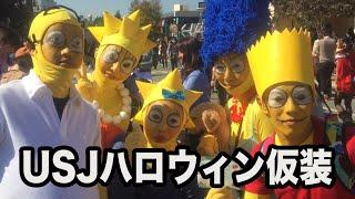 今回はユニバーサルスタジオジャパンに行きハロウィンのおもしろ仮装コ...