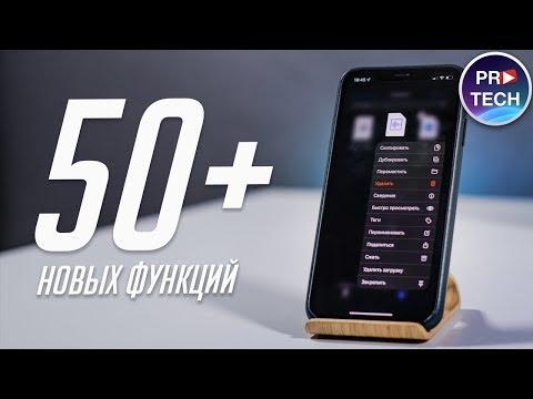 Максимально полный обзор IOS 13 Beta 1 для IPhone