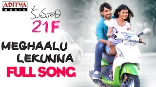 Meghaalu Lekunna Full Song || Kumari 21 F Songs || Raj Tarun, Hebah Patel, Devi Sri Prasad
