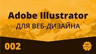 Adobe Illustrator для Веб Дизайна | 002 | Создание прототипа сайта