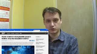 х/ф Марсианин и Новая роль России