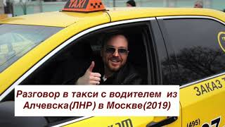 Смотреть видео Как живет и работает таксист из ЛНР в Москве онлайн