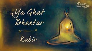 Ya Ghat Bheetar | या घट भीतर | Kabir | Diwali Song | Alaap - Songs from Sadhguru Darshan