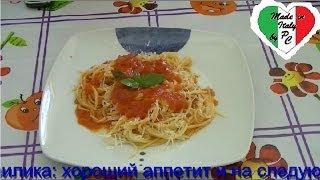 Уроки итальянской кухни №  5 - Соус из помидор