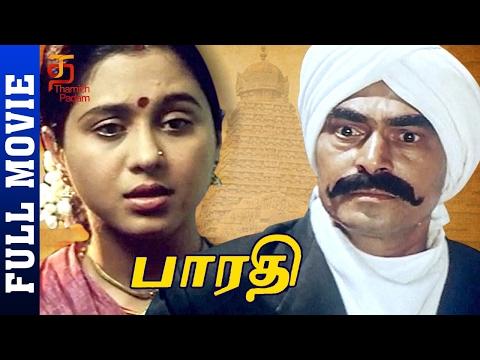 Bharathi Tamil Full Movie | Sayaji Shinde | Devayani | Ilayaraja | Thamizh Padam