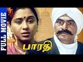 Bharathi Tamil Full Movie   Sayaji Shinde   Devayani   Ilayaraja   Thamizh Padam