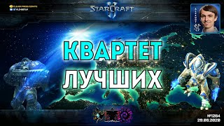 ИГРАЮТ СИЛЬНЕЙШИЕ: Суперматчи Serral - INnoVation и Maru - PartinG в фентези лиге по StarCraft II