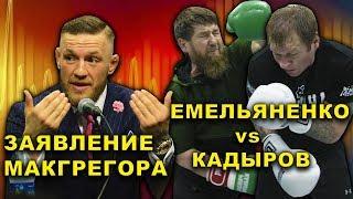 Кадыров избил Емельяненко/Конор Макгрегор о карьере в UFC/Хабиб о реванше и бое с Тони Фергюсоном