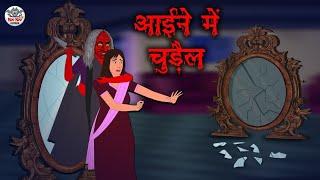 आईने में चुड़ैल Aaine Mein Chudail   Horror Stories in Hindi   Hindi Kahaniya   Hindi Stories