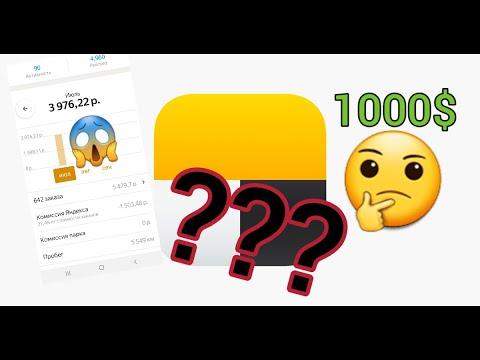 Яндекс Такси / Как подключиться / 1000$ в такси / СКОЛЬКО МОЖНО ЗАРАБОТАТЬ? / МИНСК / 2019