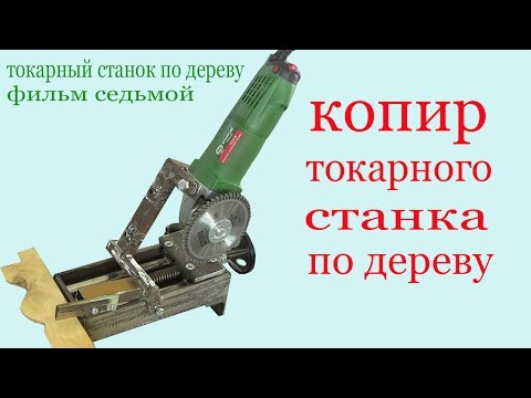 Копир токарного станка по дереву. Cam of lathe for wood.